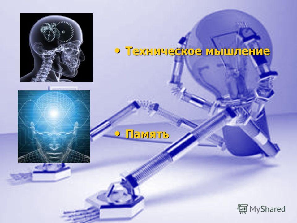Техническое мышление Память