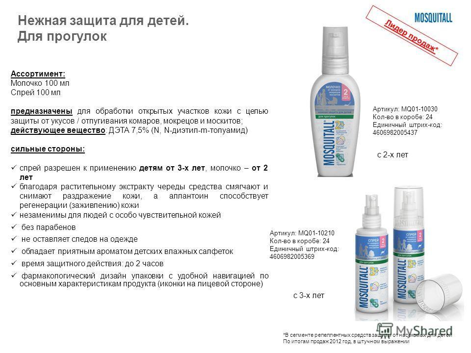 Ассортимент: Молочко 100 мл Спрей 100 мл предназначены для обработки открытых участков кожи с целью защиты от укусов / отпугивания комаров, мокрецов и москитов; действующее вещество: ДЭТА 7,5% (N, N-диэтил-m-толуамид) сильные стороны: спрей разрешен