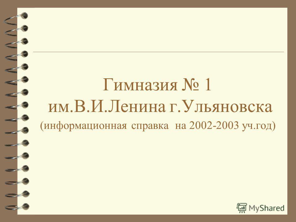 Гимназия 1 им.В.И.Ленина г.Ульяновска (информационная справка на 2002-2003 уч.год)