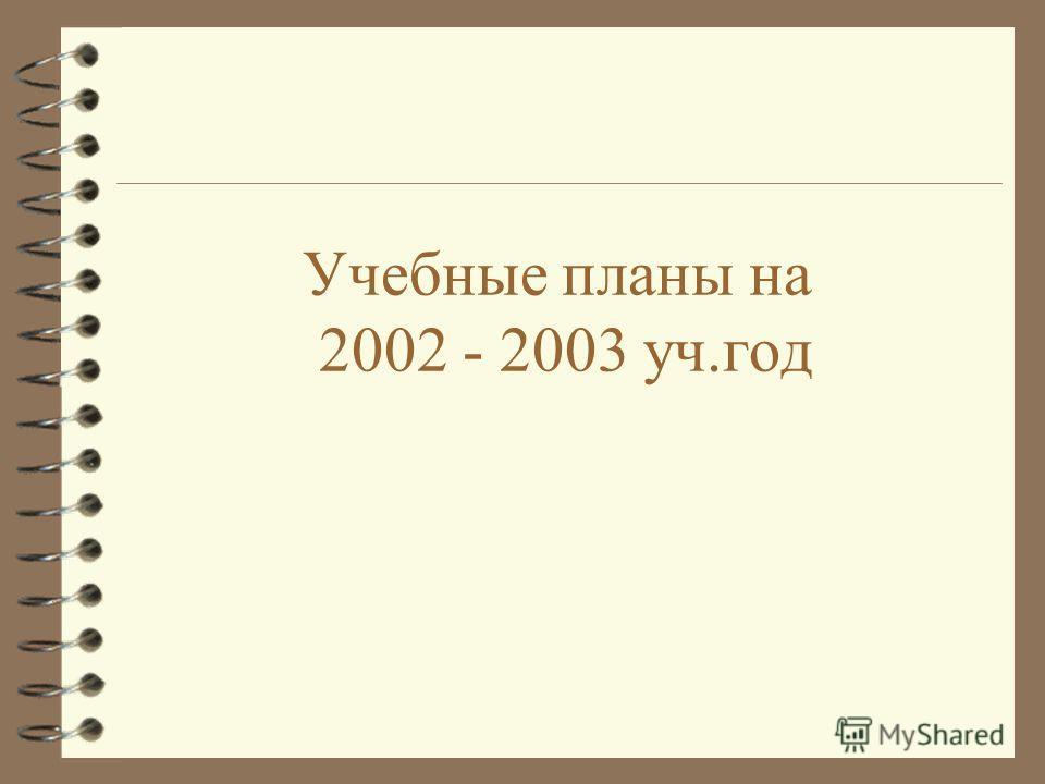 Учебные планы на 2002 - 2003 уч.год