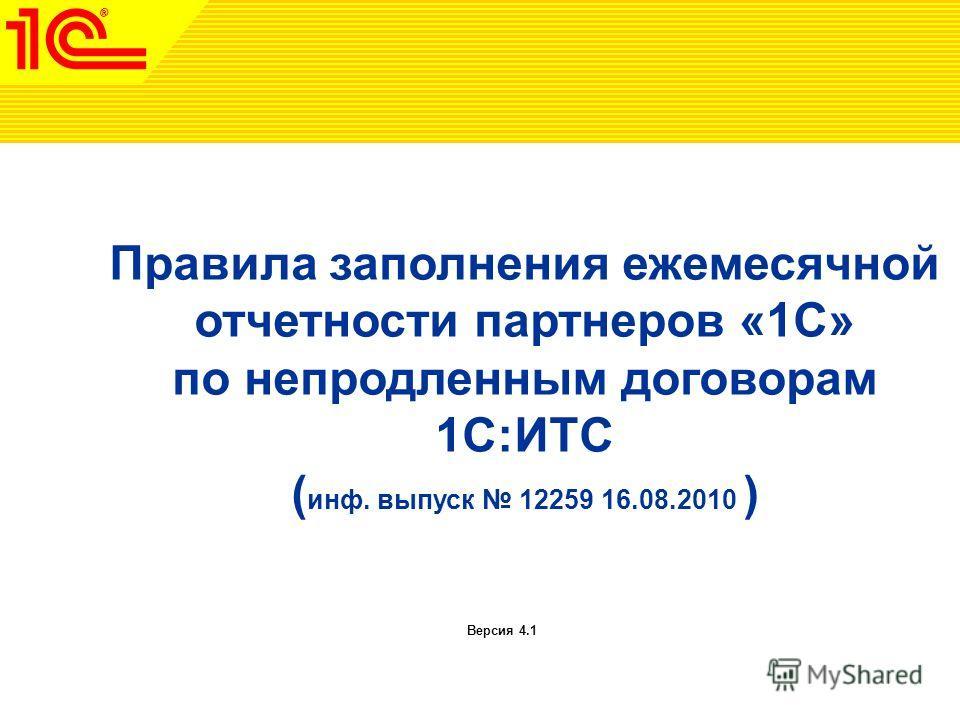 Правила заполнения ежемесячной отчетности партнеров «1С» по непродленным договорам 1С:ИТС ( инф. выпуск 12259 16.08.2010 ) Версия 4.1