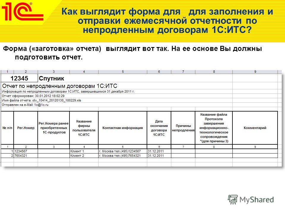 Как выглядит форма для для заполнения и отправки ежемесячной отчетности по непродленным договорам 1С:ИТС? Форма («заготовка» отчета) выглядит вот так. На ее основе Вы должны подготовить отчет.