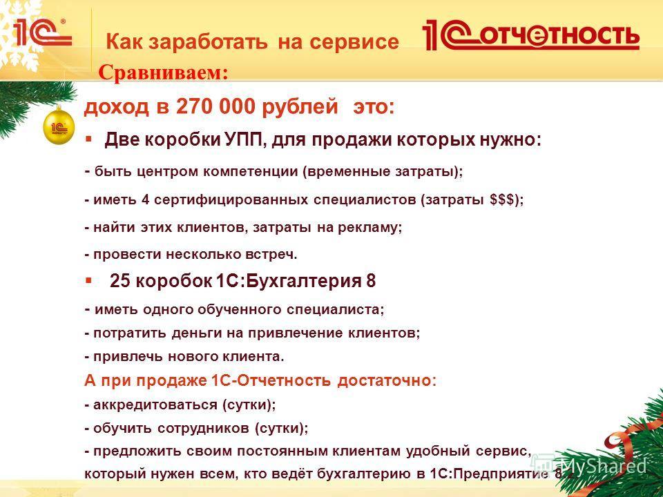 16 Как заработать на сервисе Сравниваем: доход в 270 000 рублей это: Две коробки УПП, для продажи которых нужно: - быть центром компетенции (временные затраты); - иметь 4 сертифицированных специалистов (затраты $$$); - найти этих клиентов, затраты на