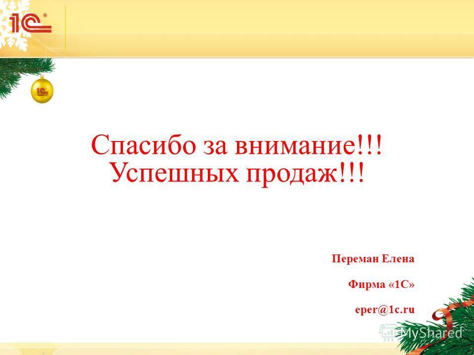 18 Спасибо за внимание!!! Успешных продаж!!! Переман Елена Фирма «1С» eper@1c.ru
