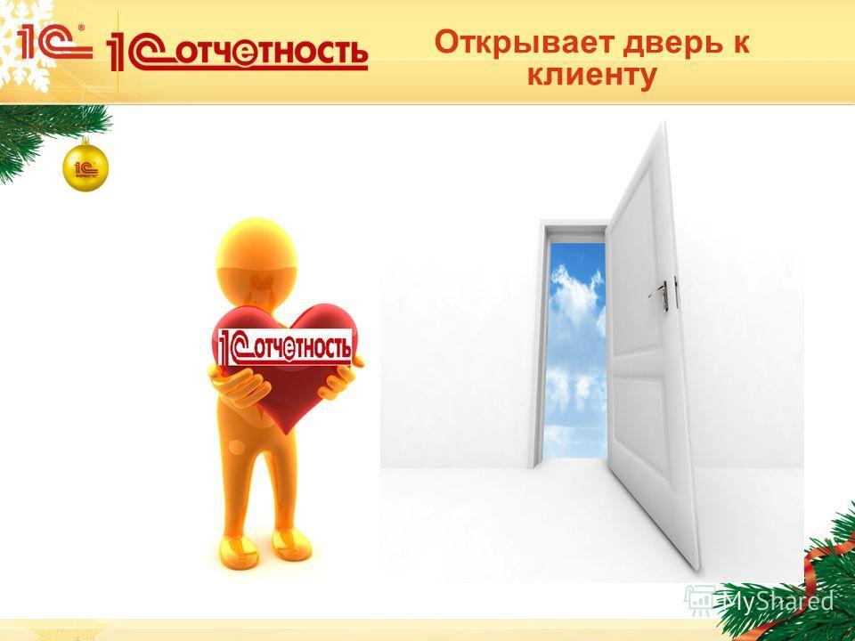 4 Открывает дверь к клиенту