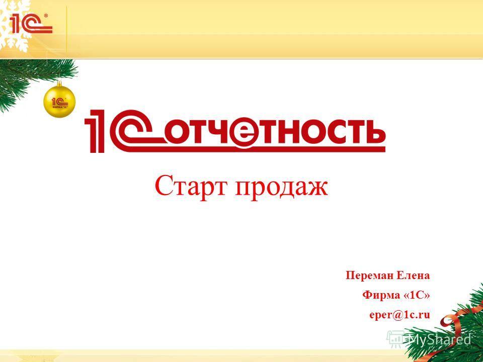 1 Старт продаж Переман Елена Фирма «1С» eper@1c.ru