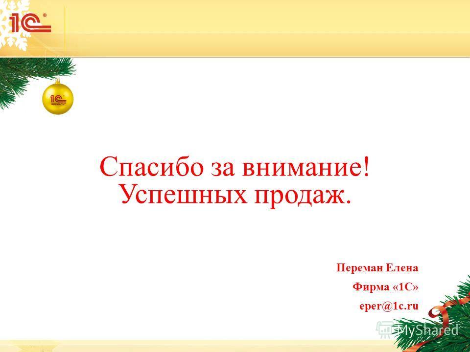 17 Спасибо за внимание! Успешных продаж. Переман Елена Фирма «1С» eper@1c.ru