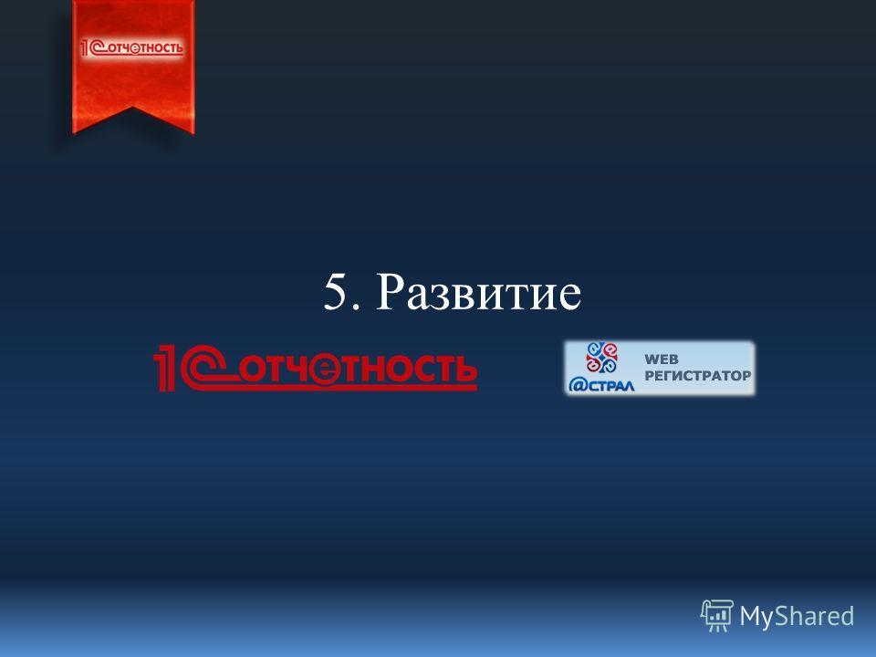 5. Развитие