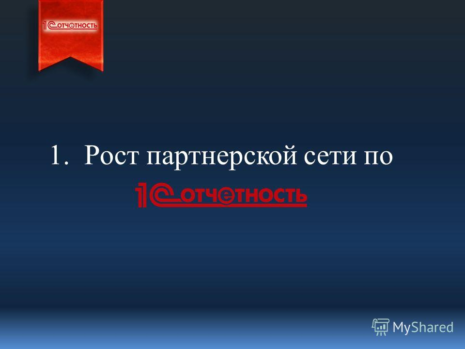 1. Рост партнерской сети по