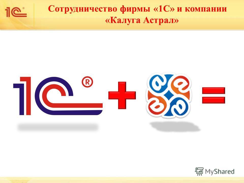 Сотрудничество фирмы «1С» и компании «Калуга Астрал»
