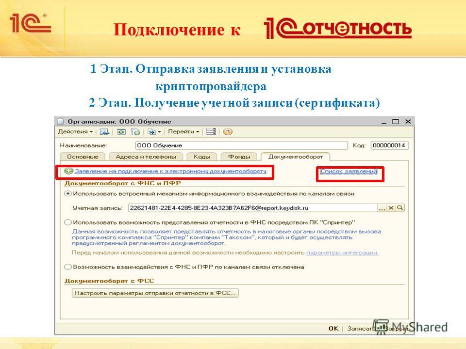 1 Этап. Отправка заявления и установка криптопровайдера 2 Этап. Получение учетной записи (сертификата) Подключение к