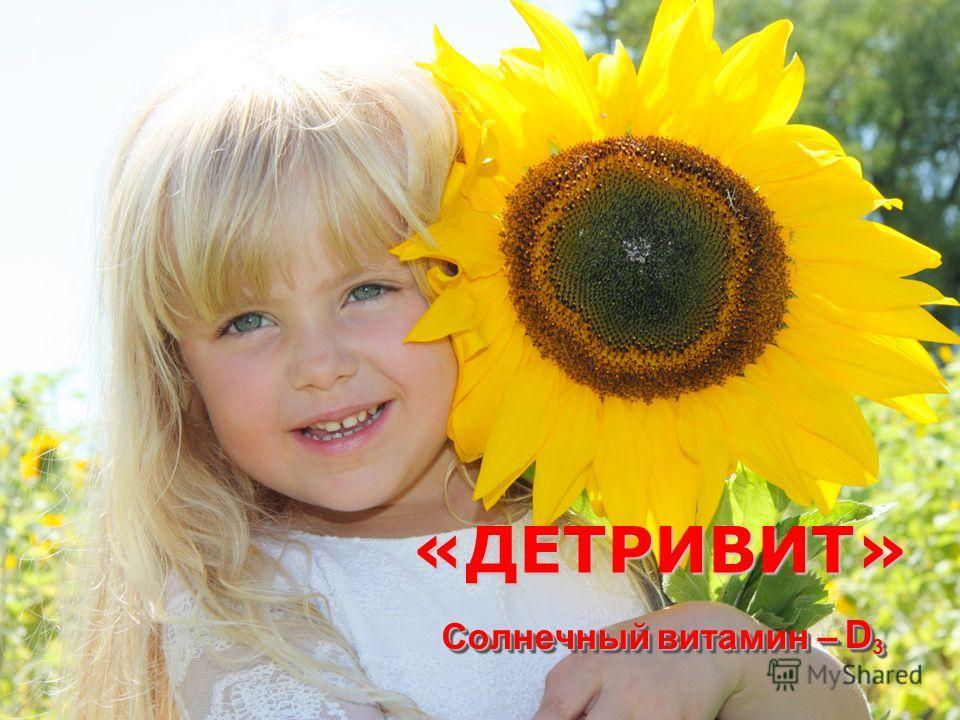 Солнечный витамин – D 3 Солнечный витамин – D3 «ДЕТРИВИТ»