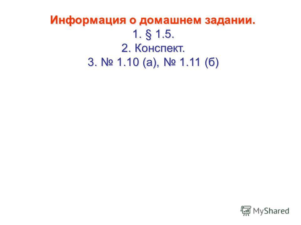 Информация о домашнем задании. 1. § 1.5. 1. § 1.5. 2. Конспект. 2. Конспект. 3. 1.10 (а), 1.11 (б) 3. 1.10 (а), 1.11 (б)