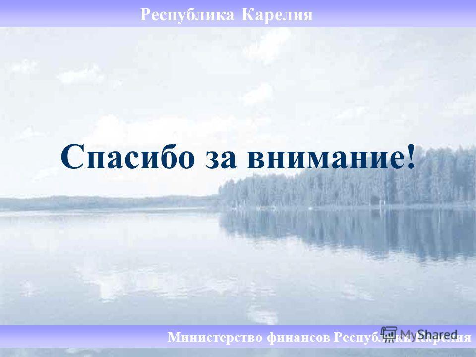 11 Спасибо за внимание! Министерство финансов Республики Карелия Республика Карелия