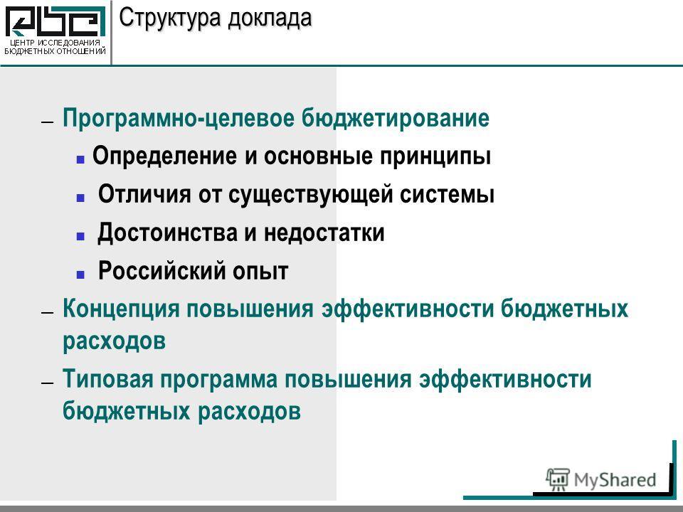 Структура доклада Программно-целевое бюджетирование Определение и основные принципы Отличия от существующей системы Достоинства и недостатки Российский опыт Концепция повышения эффективности бюджетных расходов Типовая программа повышения эффективност