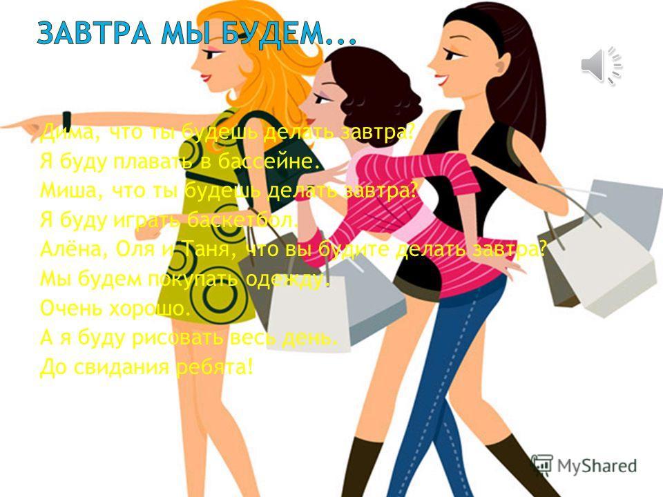 Дима и Миша будут стоять в гастиницы Алёна и Оля будут стоять с мной И Таня будет стоять в гастиницы тоже