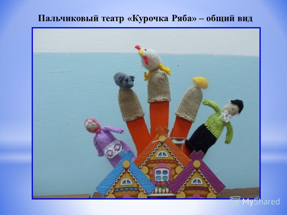 Пальчиковый театр «Курочка Ряба» – общий вид
