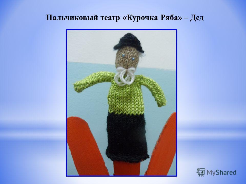 Пальчиковый театр «Курочка Ряба» – Дед