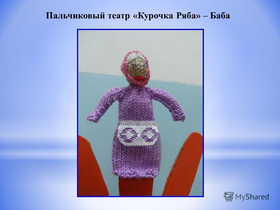 Пальчиковый театр «Курочка Ряба» – Баба