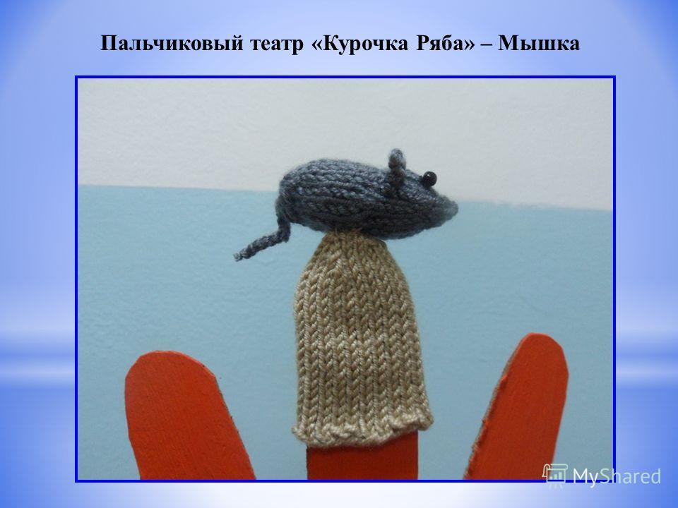 Пальчиковый театр «Курочка Ряба» – Мышка