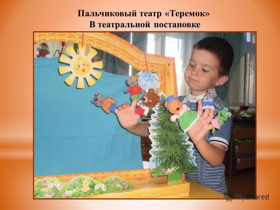 Пальчиковый театр «Теремок» В театральной постановке