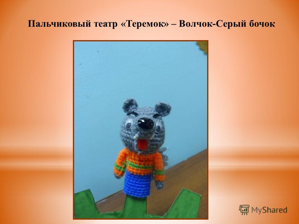 Пальчиковый театр «Теремок» – Волчок-Серый бочок