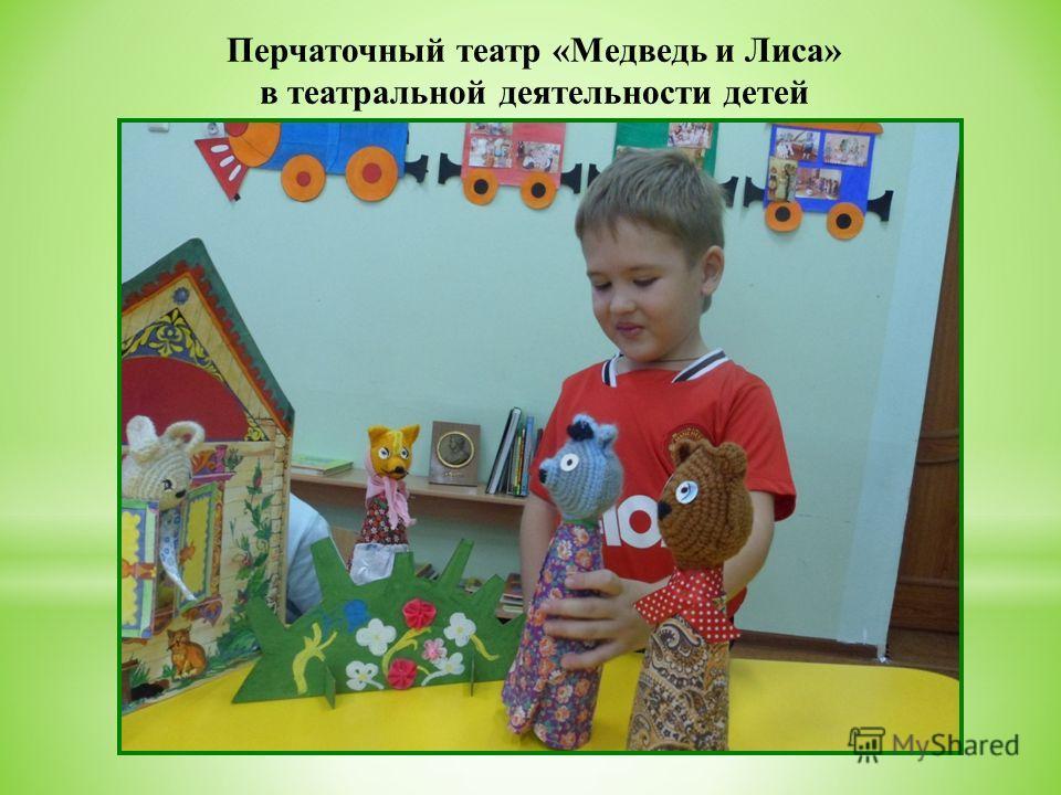 Перчаточный театр «Медведь и Лиса» в театральной деятельности детей