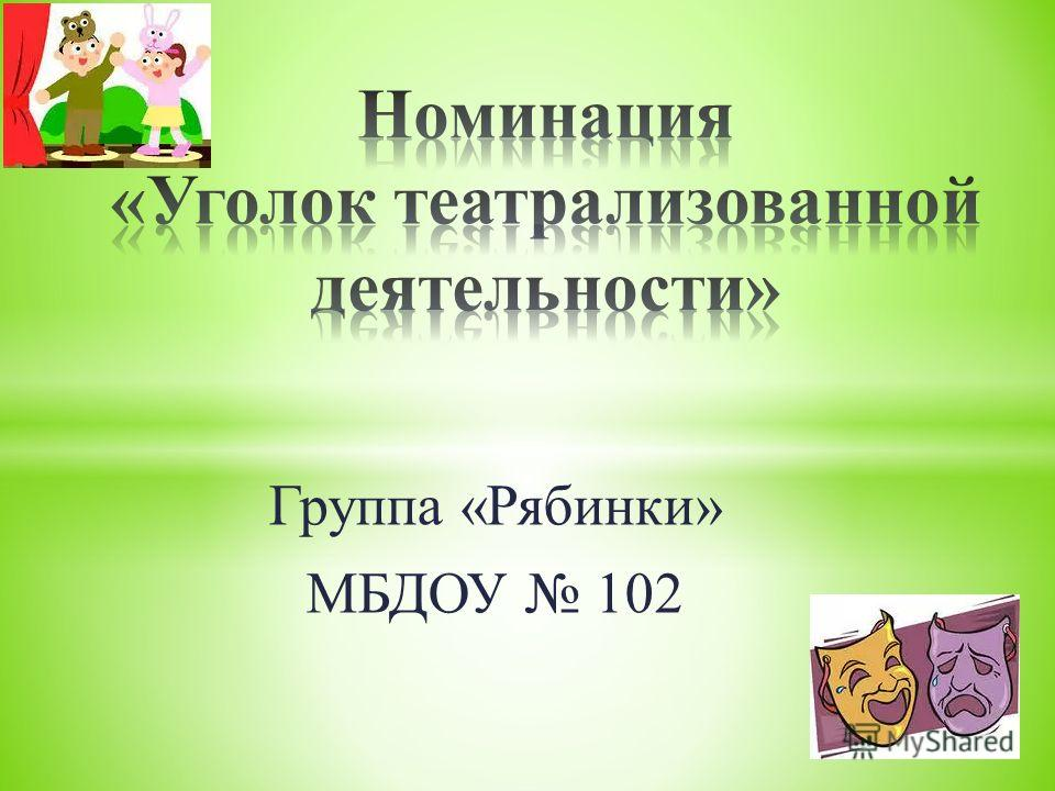 Группа «Рябинки» МБДОУ 102