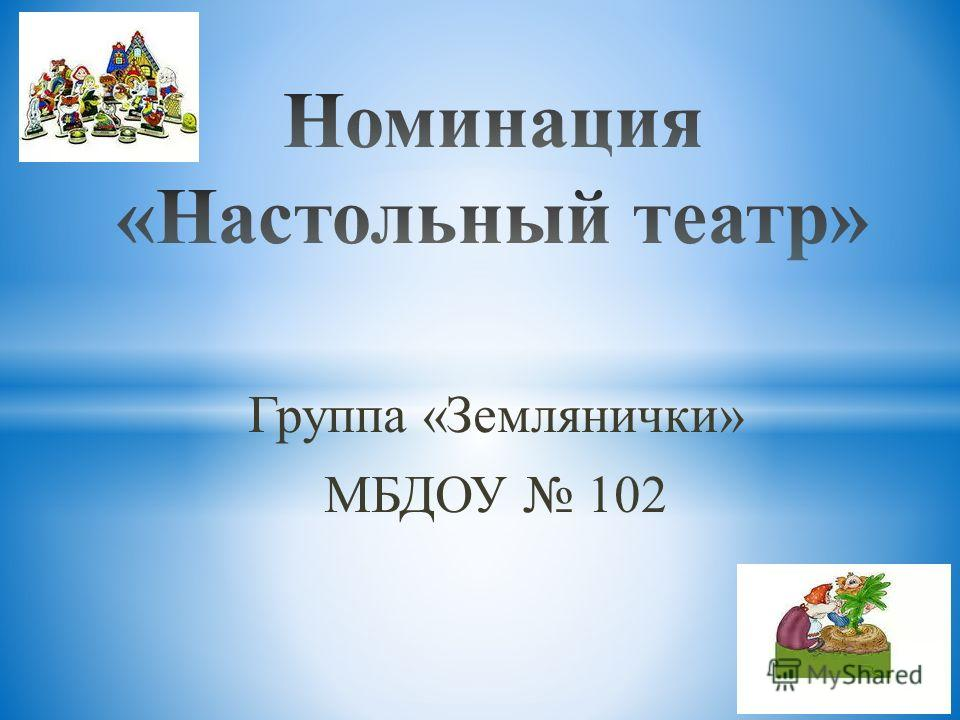 Группа «Землянички» МБДОУ 102