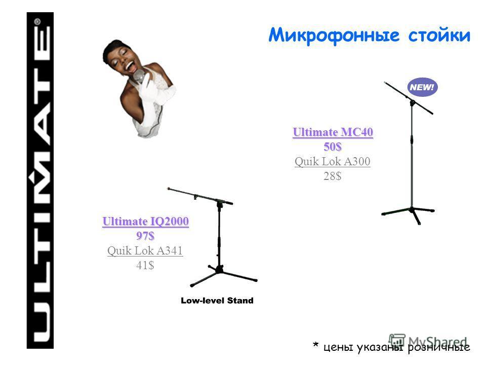 Микрофонные стойки Ultimate IQ2000 97$ Quik Lok A341 41$ Ultimate MC40 50$ Quik Lok A300 28$ * цены указаны розничные