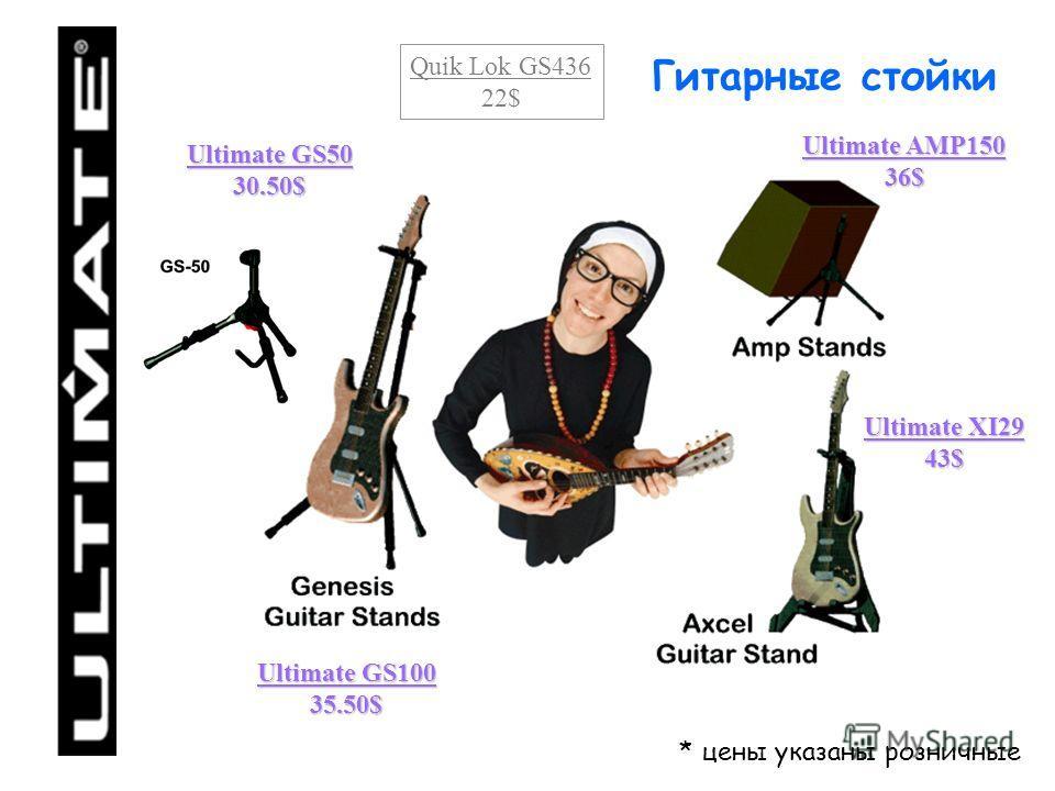 Гитарные стойки Ultimate AMP150 36$ Ultimate XI29 43$ Ultimate GS100 35.50$ Ultimate GS50 30.50$ Quik Lok GS436 22$ * цены указаны розничные