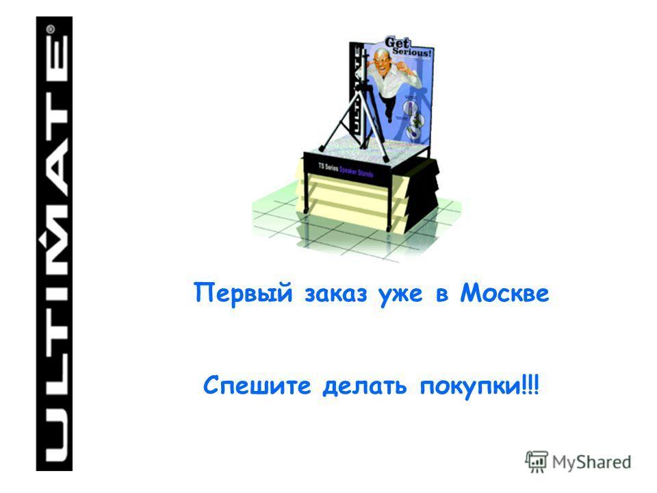 Первый заказ уже в Москве Спешите делать покупки!!!