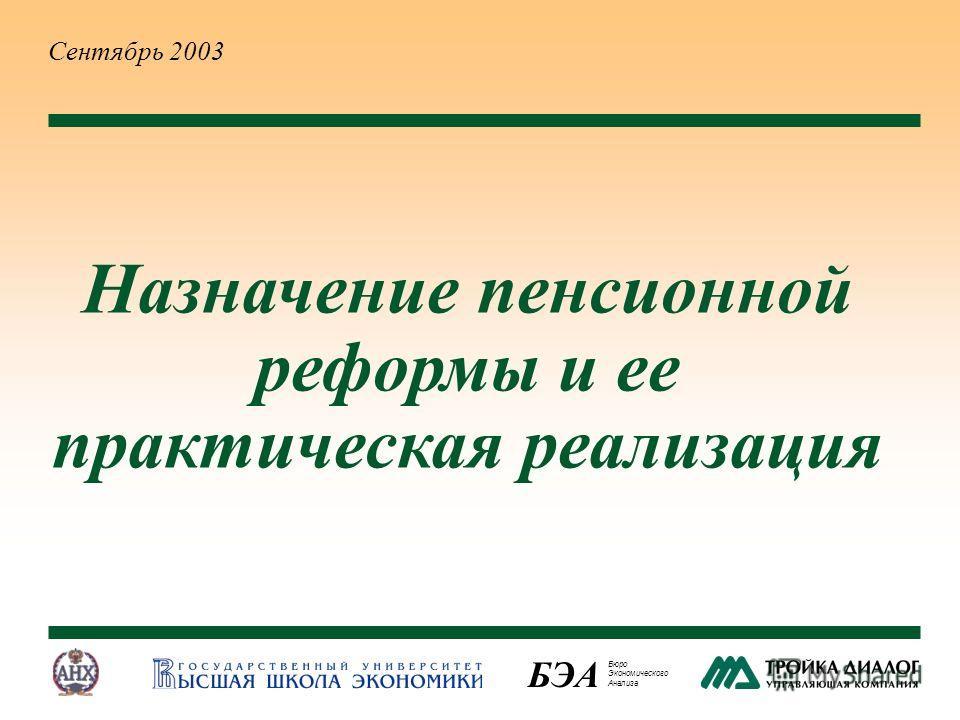 Бюро Экономического Aнализа БЭА Назначение пенсионной реформы и ее практическая реализация Сентябрь 2003