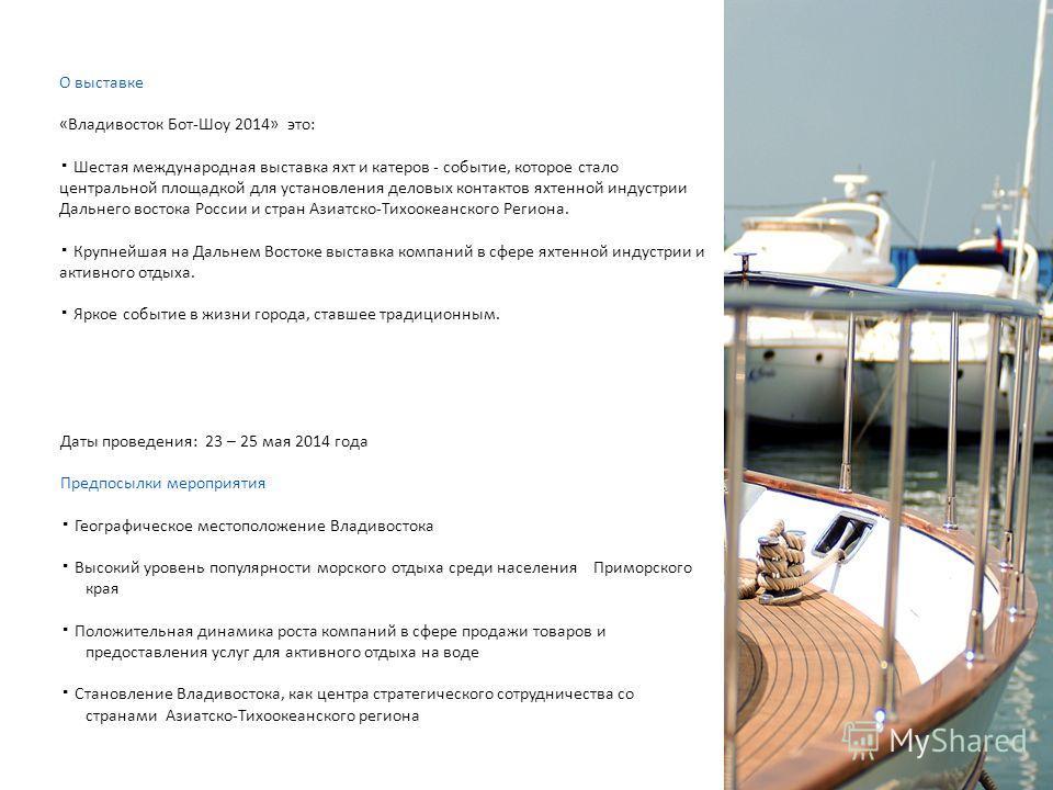 О выставке «Владивосток Бот-Шоу 2014» это: Шестая международная выставка яхт и катеров - событие, которое стало центральной площадкой для установления деловых контактов яхтенной индустрии Дальнего востока России и стран Азиатско-Тихоокеанского Регион