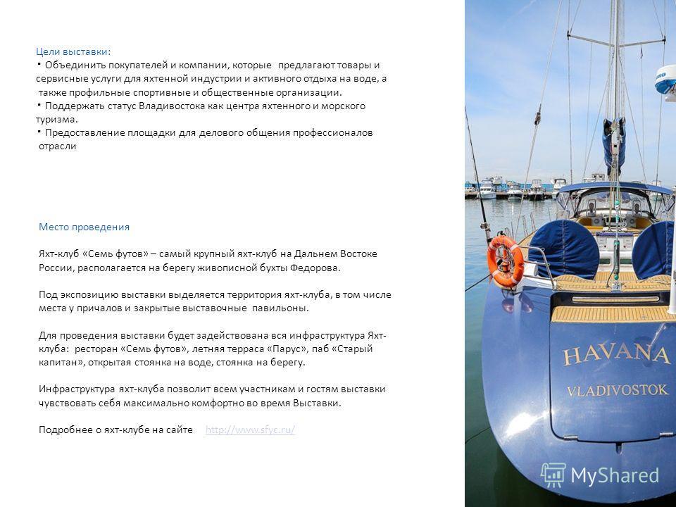 Место проведения Яхт-клуб «Семь футов» – самый крупный яхт-клуб на Дальнем Востоке России, располагается на берегу живописной бухты Федорова. Под экспозицию выставки выделяется территория яхт-клуба, в том числе места у причалов и закрытые выставочные