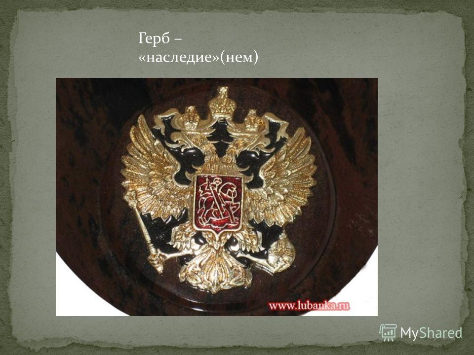 Герб – «наследие»(нем)