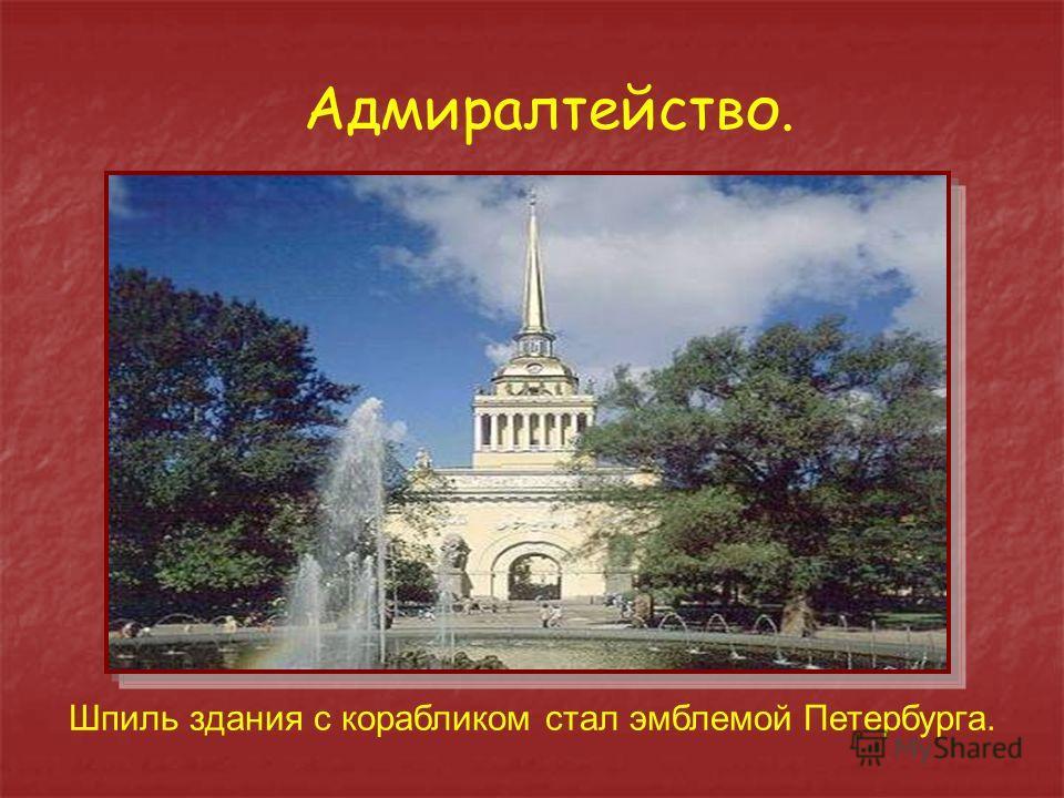 Адмиралтейство. Шпиль здания с корабликом стал эмблемой Петербурга.