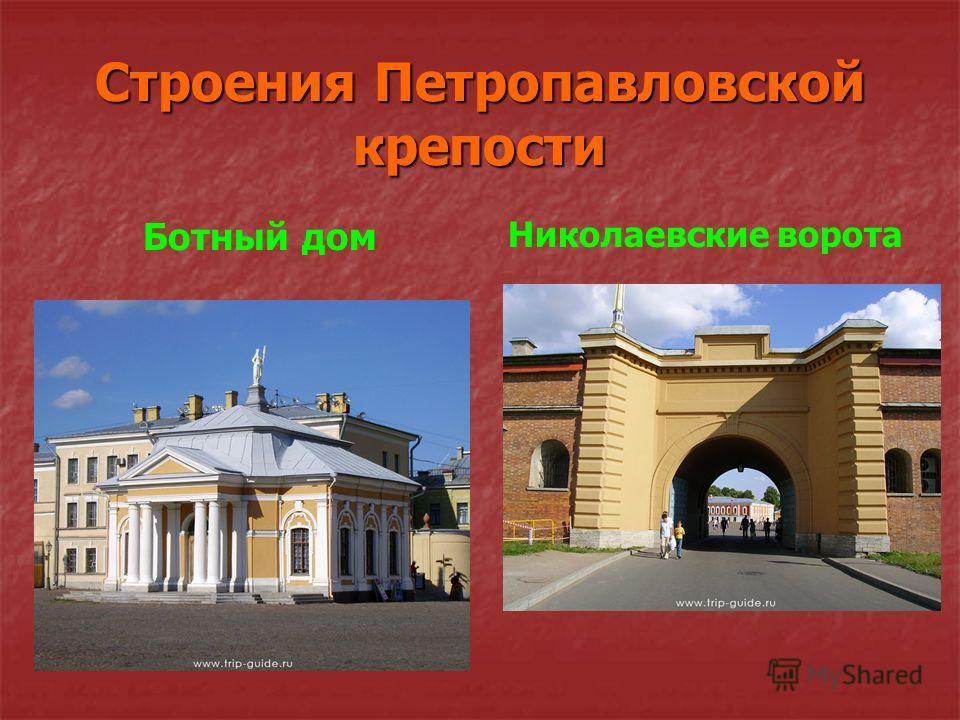 Строения Петропавловской крепости Ботный дом Николаевские ворота