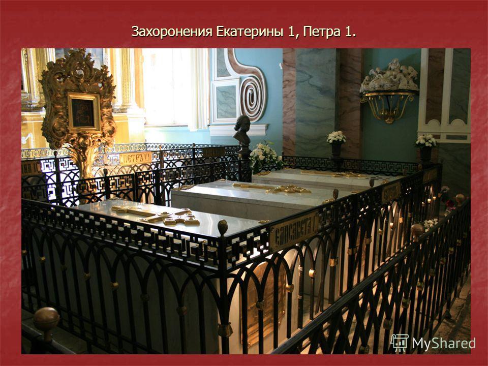 Захоронения Екатерины 1, Петра 1.