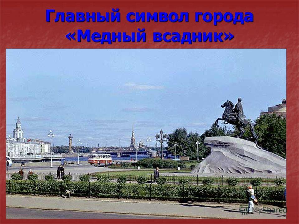 Главный символ города «Медный всадник»