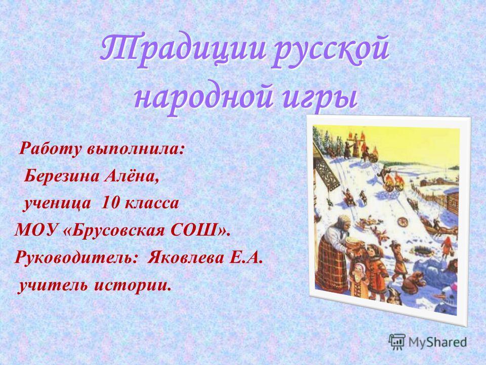 Традиции русской народной игры работу