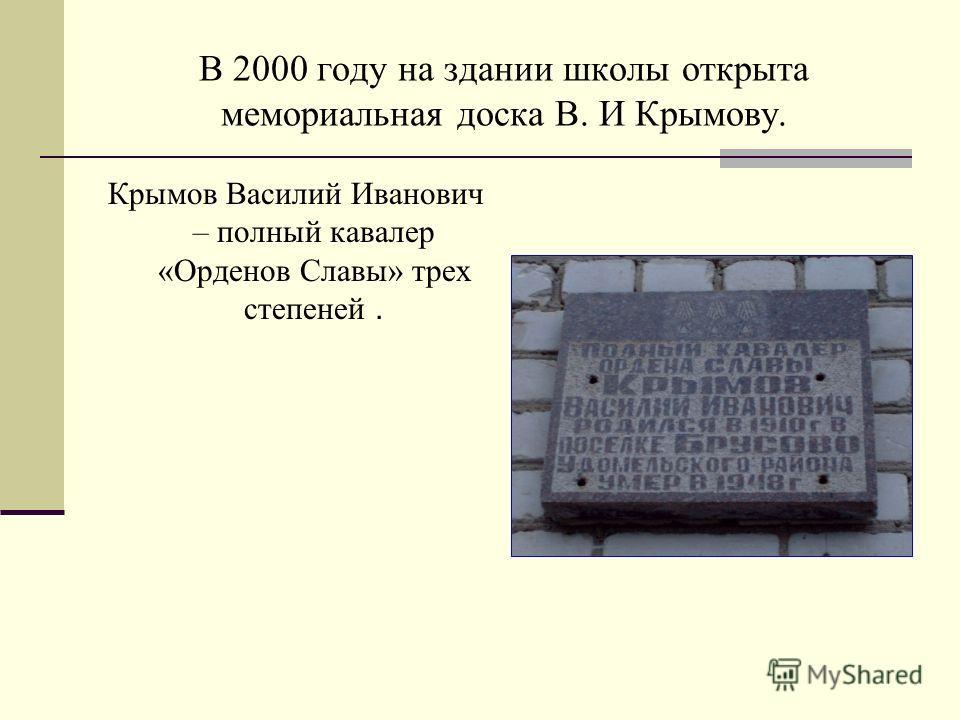 В 2000 году на здании школы открыта мемориальная доска В. И Крымову. Крымов Василий Иванович – полный кавалер «Орденов Славы» трех степеней.