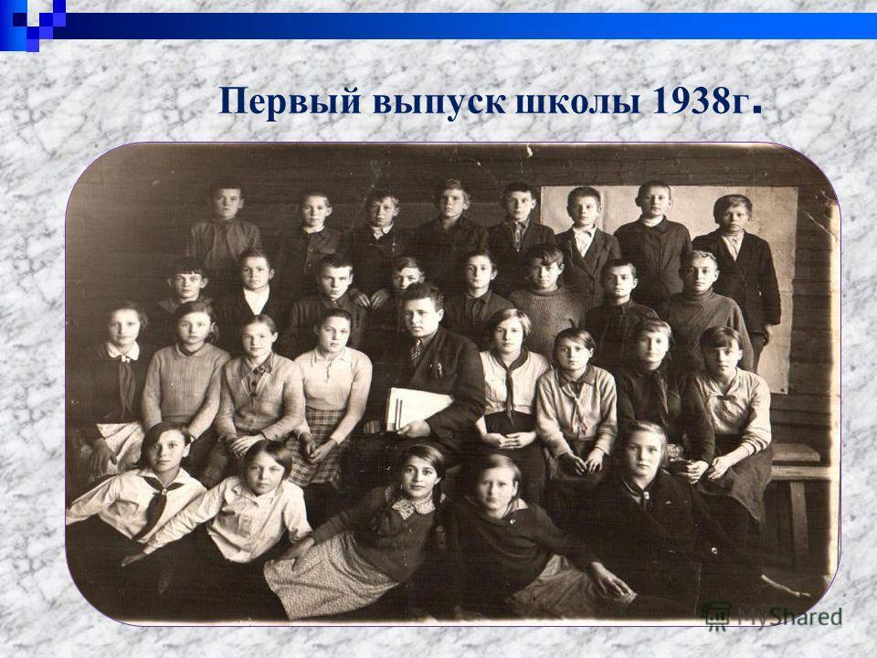 Первый выпуск школы 1938г.