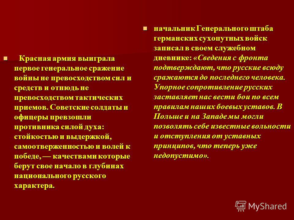 Красная армия выиграла первое генеральное сражение войны не превосходством сил и средств и отнюдь не превосходством тактических приемов. Советские солдаты и офицеры превзошли противника силой духа: стойкостью и выдержкой, самоотверженностью и волей к