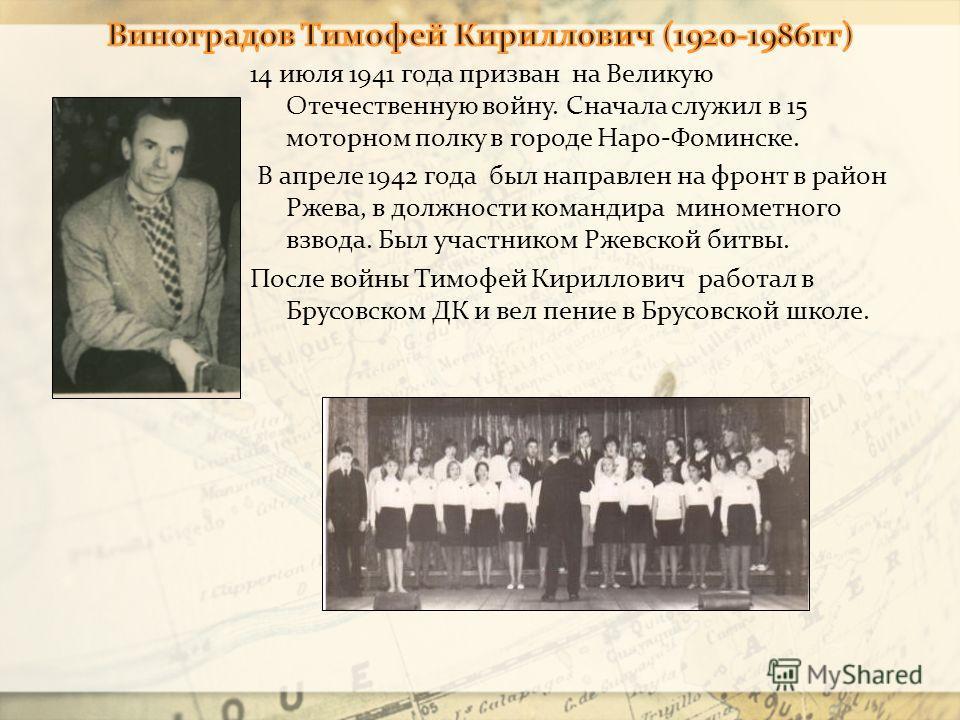 14 июля 1941 года призван на Великую Отечественную войну. Сначала служил в 15 моторном полку в городе Наро-Фоминске. В апреле 1942 года был направлен на фронт в район Ржева, в должности командира минометного взвода. Был участником Ржевской битвы. Пос