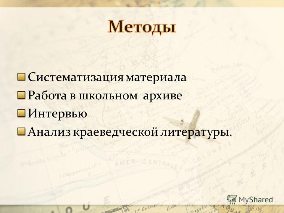 Систематизация материала Работа в школьном архиве Интервью Анализ краеведческой литературы.