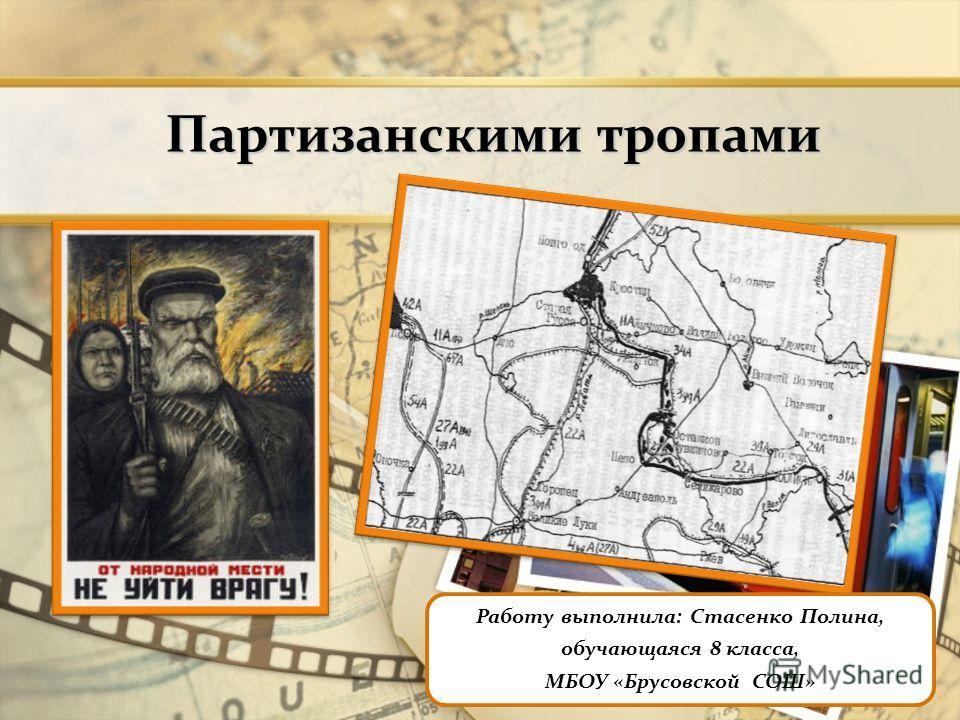 Работу выполнила: Стасенко Полина, обучающаяся 8 класса, МБОУ «Брусовской СОШ»