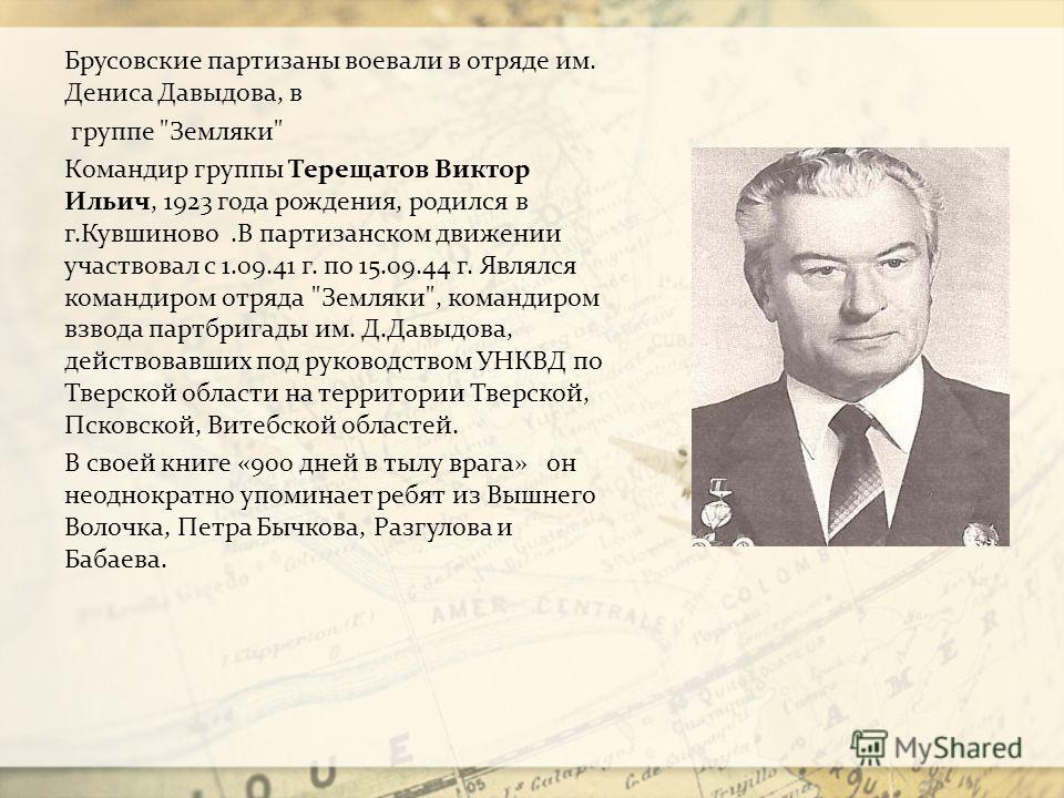 Брусовские партизаны воевали в отряде им. Дениса Давыдова, в группе