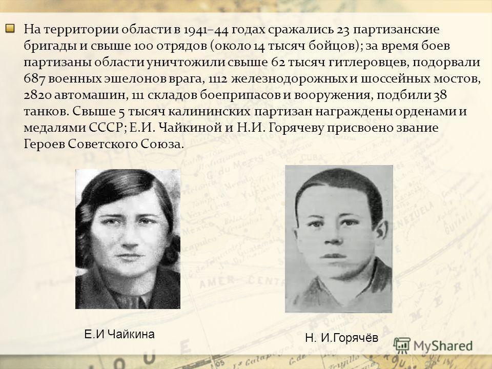На территории области в 1941–44 годах сражались 23 партизанские бригады и свыше 100 отрядов (около 14 тысяч бойцов); за время боев партизаны области уничтожили свыше 62 тысяч гитлеровцев, подорвали 687 военных эшелонов врага, 1112 железнодорожных и ш