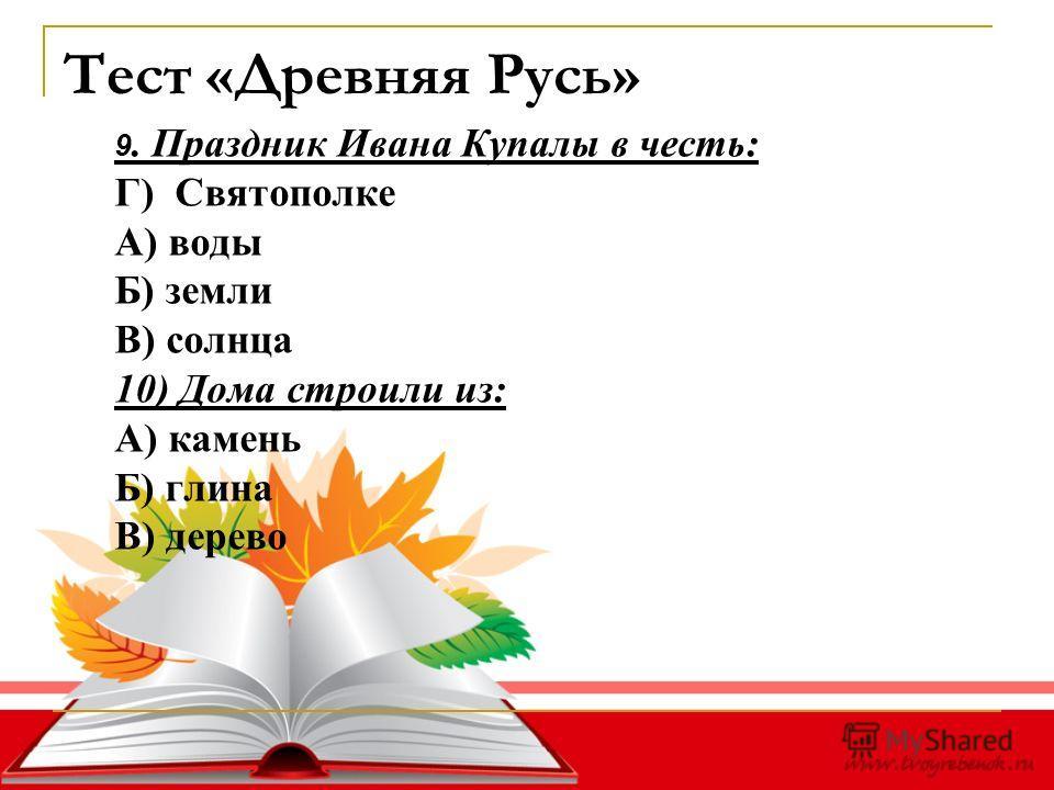 Древняя русь 9 12 в в презентация